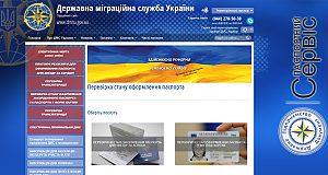 Українці можуть стежити заоформленням свого закордонного паспорта онлайн.