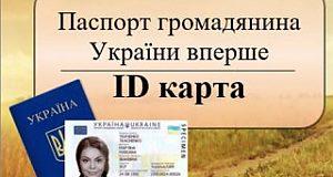 Інформація для тих, хто хоче оформити собі ID-картку