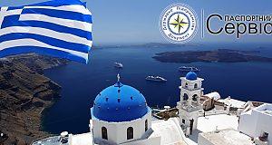 Відпочинок уГреції