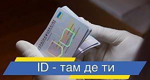 Оформлення ID-карти за місцем звернення!