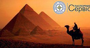 Пам'ятка туристам по Єгипту