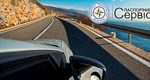Подорож наавтомобілі: про щонеобхідно подбати