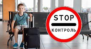 Термін дії закордонного паспорта незакінчився, азакордон можуть непустити