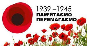 ЗДнем Перемоги над нацизмом уДругій світовій війні!