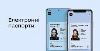 Закон набув чинності: е-паспорти вУкраїні прирівняли дозвичайних