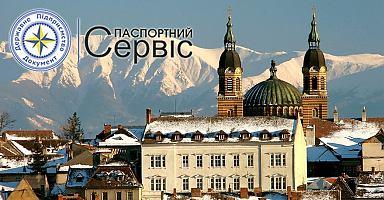 Гостинна Європа: Румунські візи для українців тепер безкоштовні