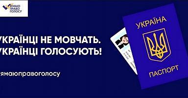 Напередодні місцевих виборів подбайте про отримання паспорта громадянина України