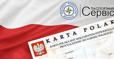 УПольщі створено профспілку захисту прав українських працівників